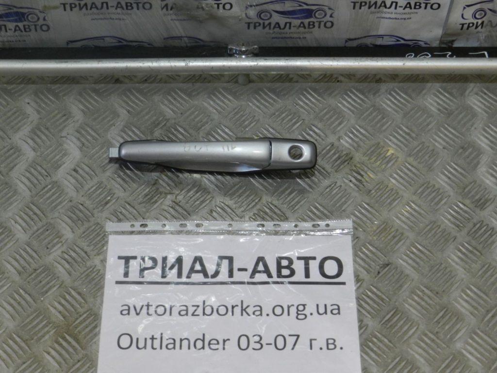 ручка двери внешняя передняя левая Outlander 2003-2007