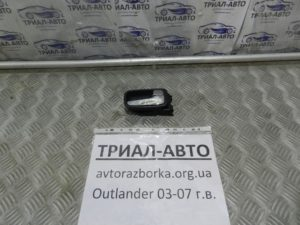 ручка двери внутренняя передняя правая Outlander 2003-2007