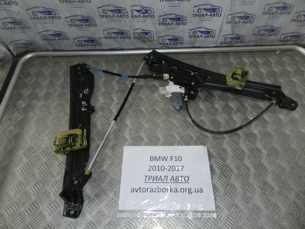 стеклоподъемник передний левый BMW F10