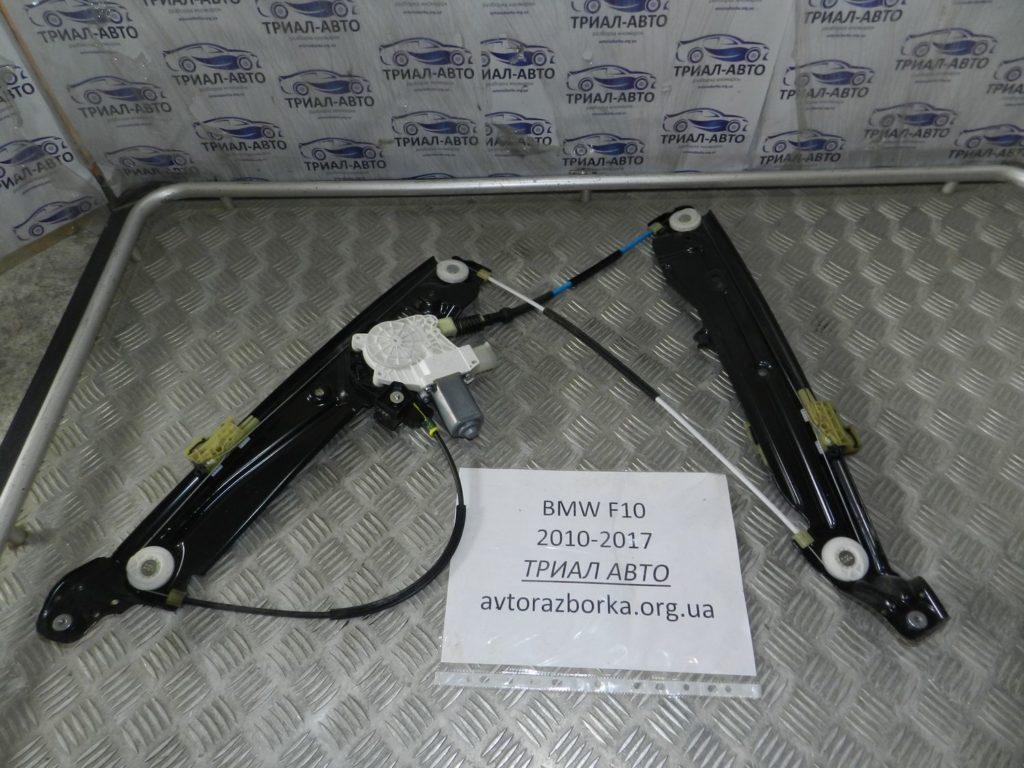 стеклоподъемник передний правый BMW F10