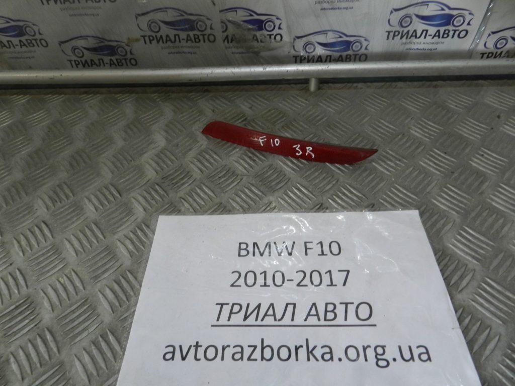 катафот бампера задний правый BMW F10