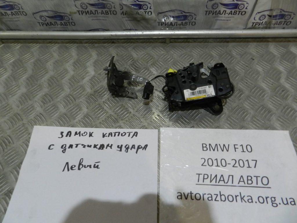замок капота с крюком и датчиком удара левый BMW F10