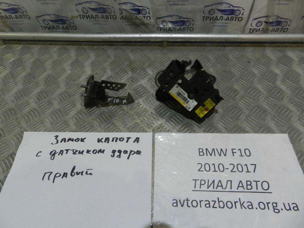 замок капота с крюком и датчиком удара правый BMW F10
