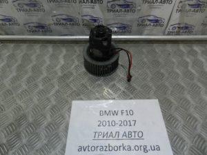 вентилятор печки  BMW F10