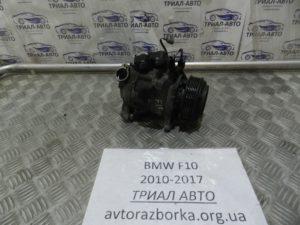 компрессор кондиционера BMW F10