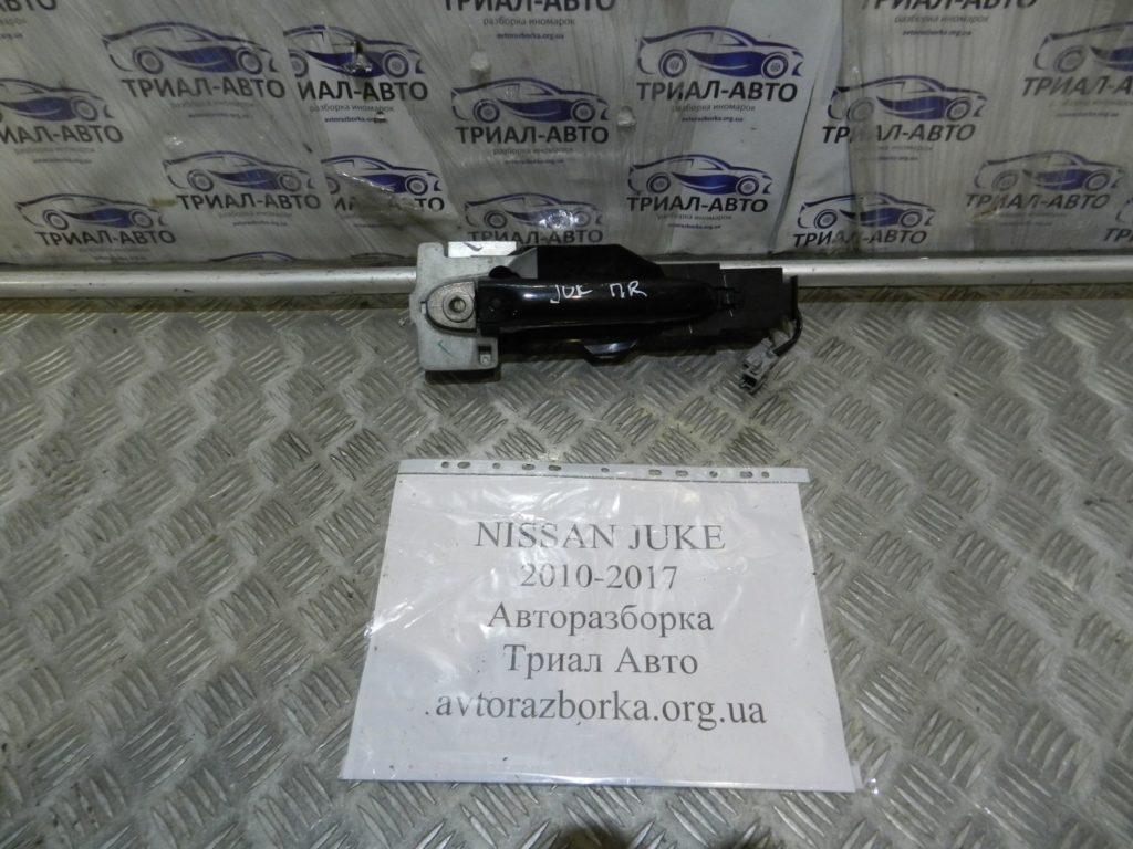 ручка двери внешняя передняя правая Juke 2010-2017