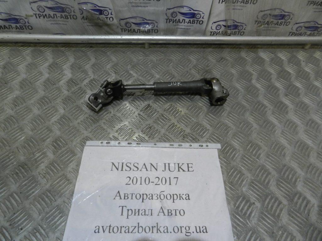 кардан рулевой Juke 2010-2017