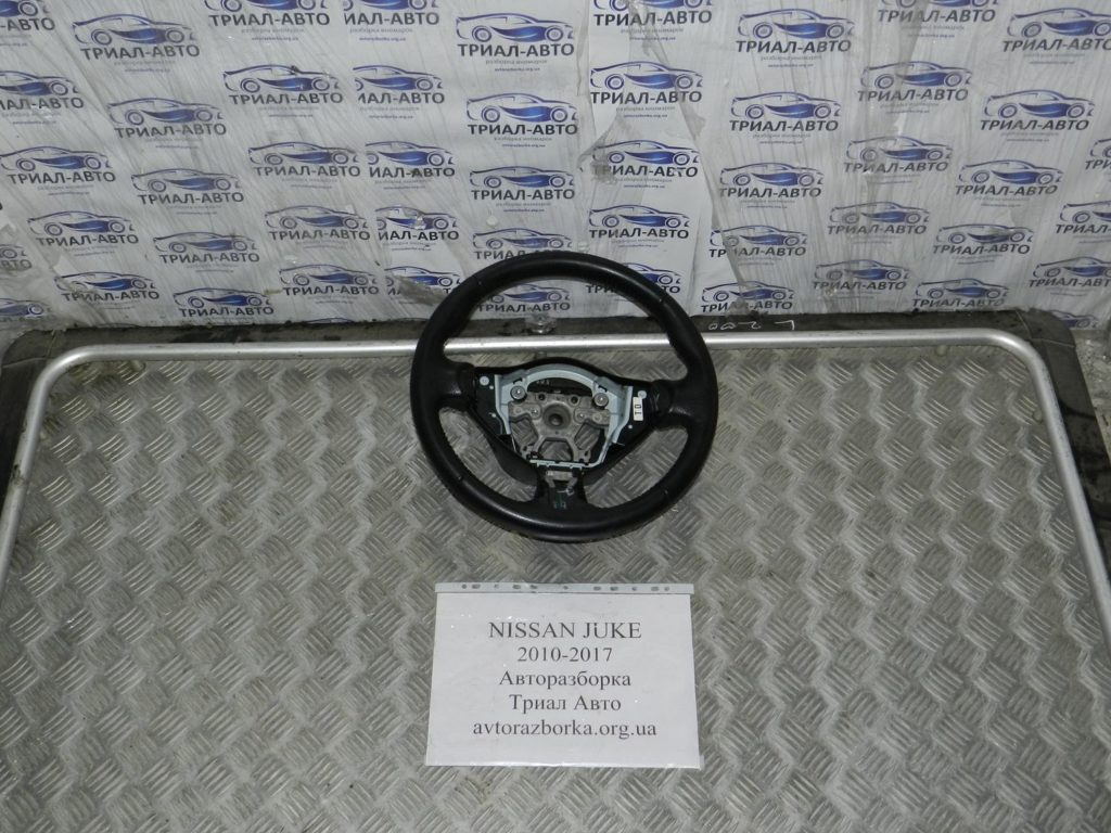руль Juke 2010-2017