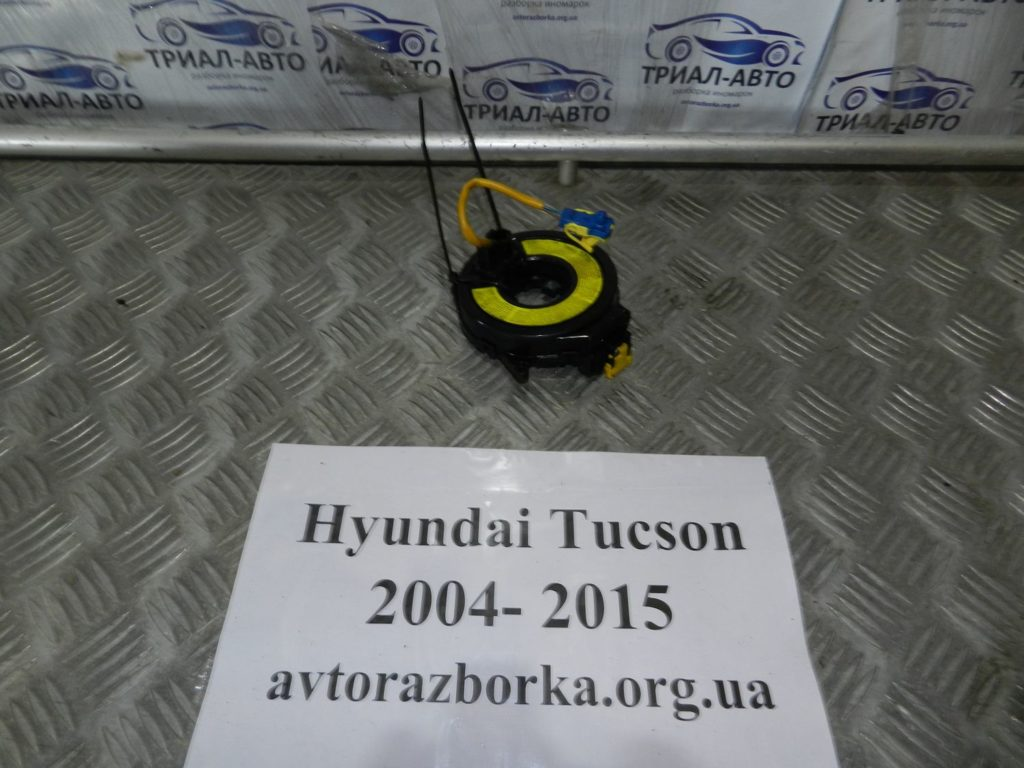 контактное кольцо Tucson 2004-2014