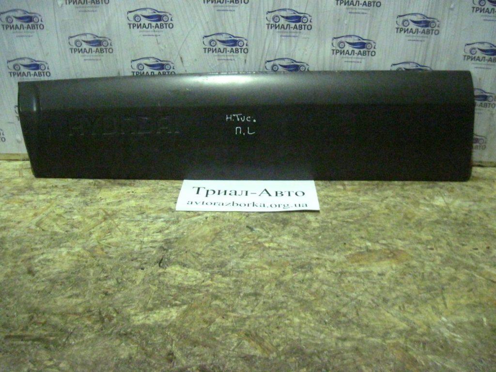накладка двери передняя левая Tucson 2004-2014