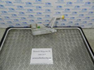 Бачок омывателя на Megane 3 2008-2015